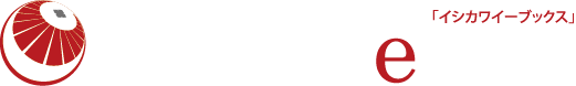 ishikawa ebooks 石川イーブックス | 石川の広報・観光・イベント情報誌を無料閲覧 | 石川の電子書籍