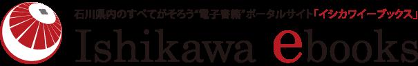 ishikawa ebooks
